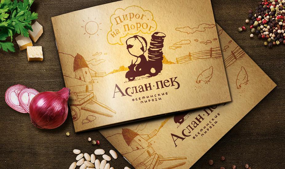 Аслан-Пек. Пирог на порог - 3
