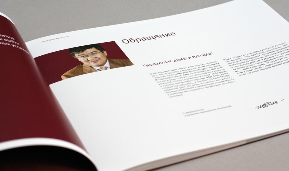 Private Wealth Management МДМ Банка в новой айдентике - 3