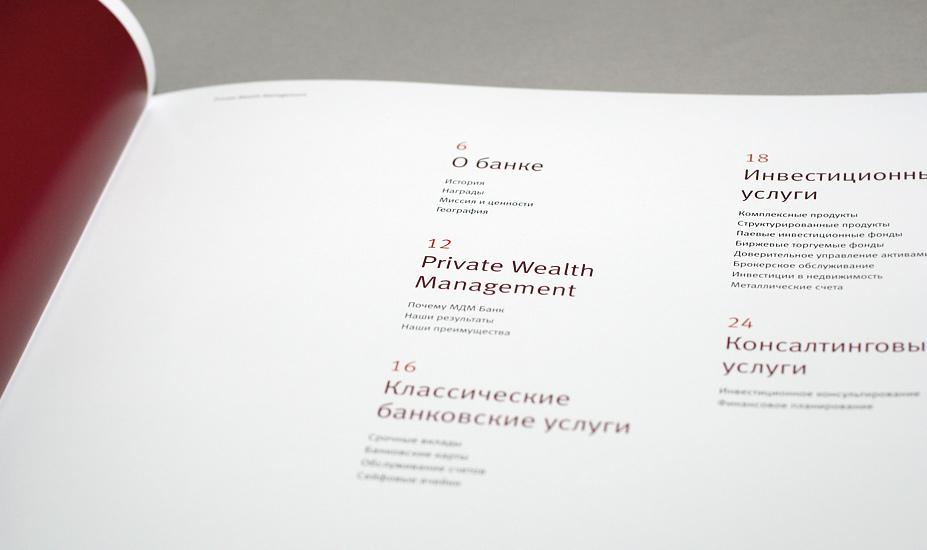 Private Wealth Management МДМ Банка в новой айдентике - 4