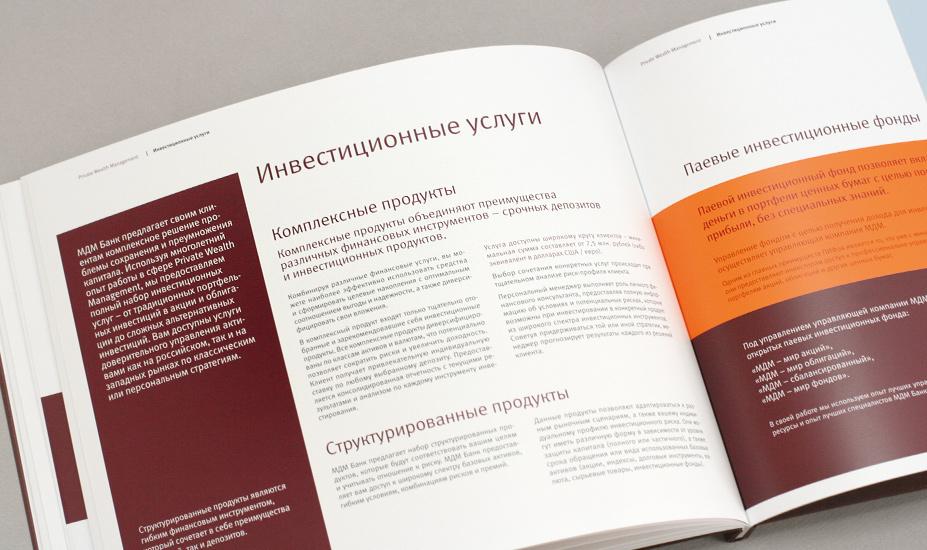 Private Wealth Management МДМ Банка в новой айдентике - 14