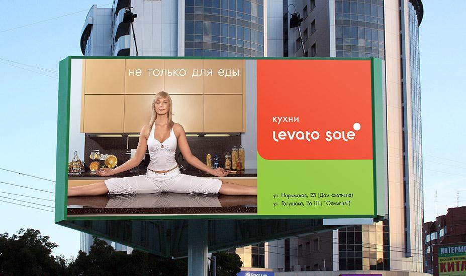 Levato sole. Не только для еды - 6