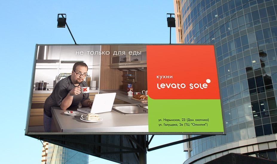 Levato sole. Не только для еды - 7