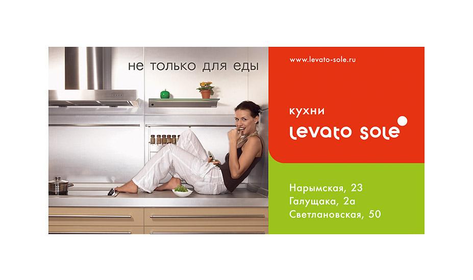 Levato sole. Не только для еды - 8