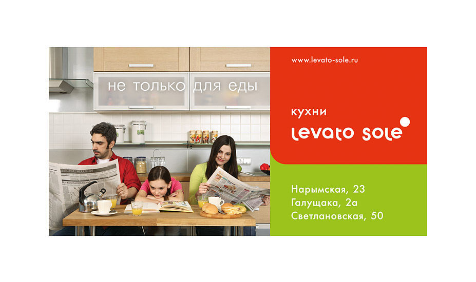 Levato sole. Не только для еды - 10